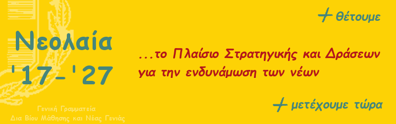 banner neolaia