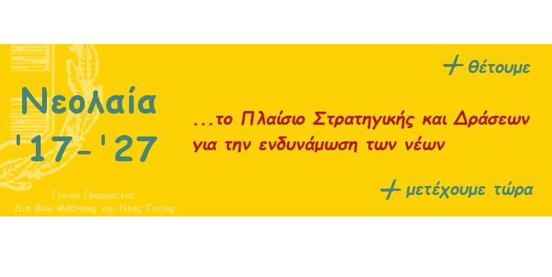 banner neolaia2