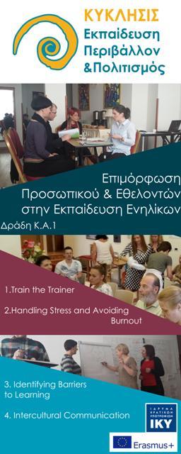 Επιμόρφωση προσωπικού & εθελοντών στην Εκπαίδευση Ενηλίκων